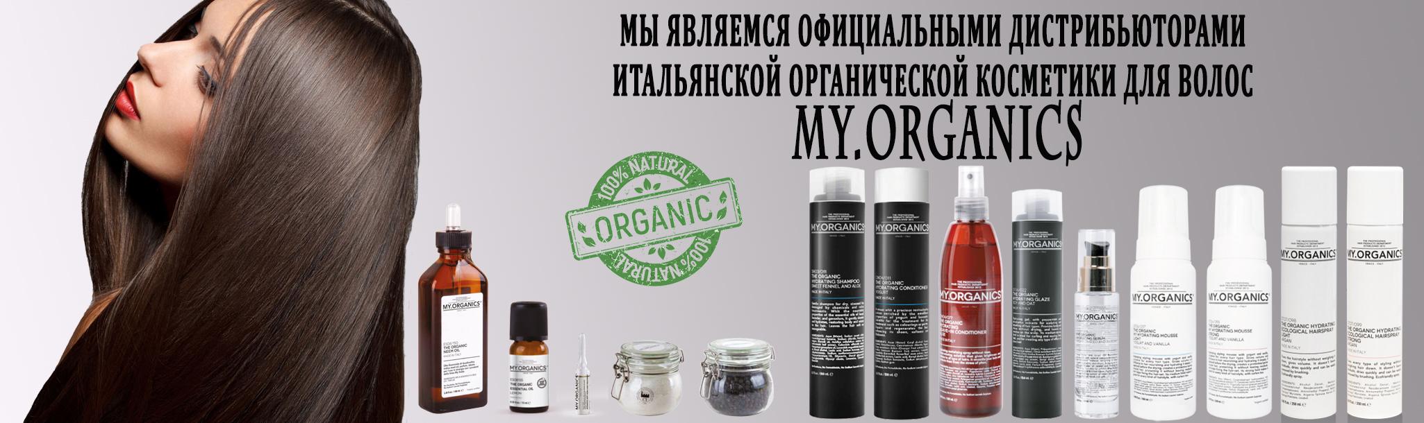 My.organics